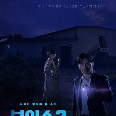 Voice 2 Release Date November Netflix K-Drama